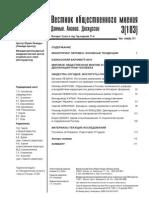 """""""Вестник общественного мнения"""" №3(109) за 2011 год"""