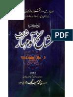 Tazkira Mashaik e Aaloo Muhar Shareef Volume 3