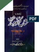 Tazkira Mashaik e Aaloo Muhar Shareef Volume 1