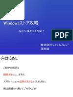 Windowsデベロッパーカンファレンス