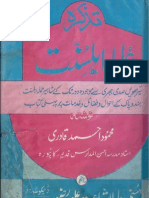 Tazkira Ullama e Ahle Sunnat by Mehmood Ahmad Qadri