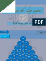 Mohammed Ppuh