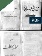Roohani Ilaaj (by Khawaja Shamsuddin Azeemi)
