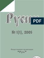 """Исторический журнал """"Русин"""" , 1/2005"""