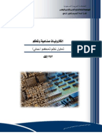 تحليل نظم تحكم (عملي)