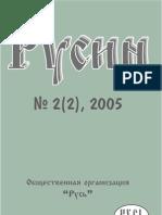 """Исторический журнал """"Русин"""", 2/2005"""