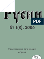 """Исторический журнал """"Русин"""", 1/2006"""