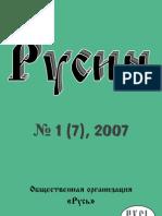"""Исторический журнал """"Русин"""", 1/2007"""