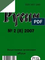 """Исторический журнал """"Русин"""", 2/2007"""