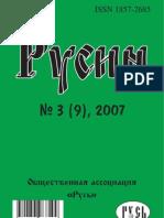 """Исторический журнал """"Русин"""", 3/2007"""