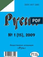 """Исторический журнал """"Русин"""", 1/2009"""