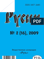"""Исторический журнал """"Русин"""", 2/2009"""