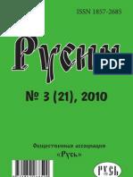 """Исторический журнал """"Русин"""", 3/2010"""