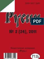 """Исторический журнал """"Русин"""", 2/2011"""