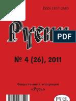 """Исторический журнал """"Русин"""", 4/2011"""