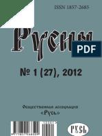 """Исторический журнал """"Русин"""", 1/2012"""