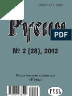 """Исторический журнал """"Русин"""", 2/2012"""