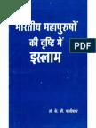 Bharati Mahapurushon Ki Drushti Me Islam