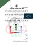 Electric Motor 1-Arabic