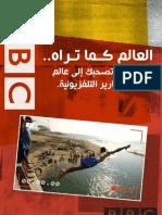 دليل بي بي سي لصناعة التقارير التلفزيونية