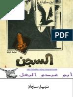 رواية السجن - نبيل سليمان
