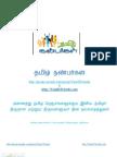 Tamil Friends Min Malar