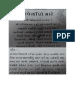 Ganapati Mantra / Ganesh Mantra / Saraswati Mantra / Sarasvati Mantra  for Students in Gujarati.
