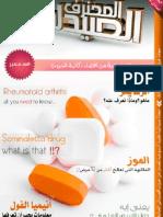 Pro Pharma Ep 11