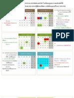Kindergarten Academic Calendar