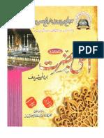 Monthly Ala-Hazrat Sep-Oct 2012 [Magazine Ahle-Sunnat Maslak-E-AlaHazrat Ka BEBAQ Tarjuman Mahnama Aala'Hazrat Bareilly Sharif]