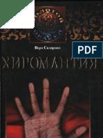Склярова В.А. - Хиромантия (Золотой оракул) - 2007