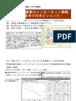 (カラー)水戸支部/浅見テキスト