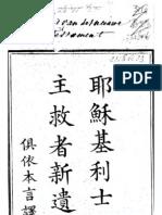 馬禮遜 (1813) 耶穌基利士督我主救者新遺詔書 -- 俱依本言譯出 (Google Book 楷書字體)