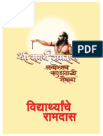 Vidyarthyanche Ramdas