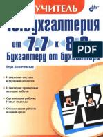 1С Бухгалтерия от 7.7 к 8.0. Бухгалтеру от бухгалтера