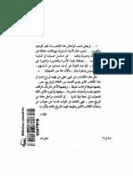 حات_من_تاريخ_مصر..مقالات_ادبية