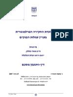 ועדת חקירה פרלמנטרית - עמלות הבנקים