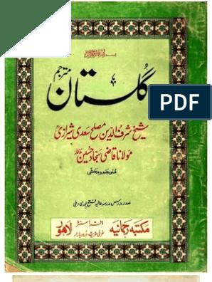 saadi urdu pdf books in sheikh