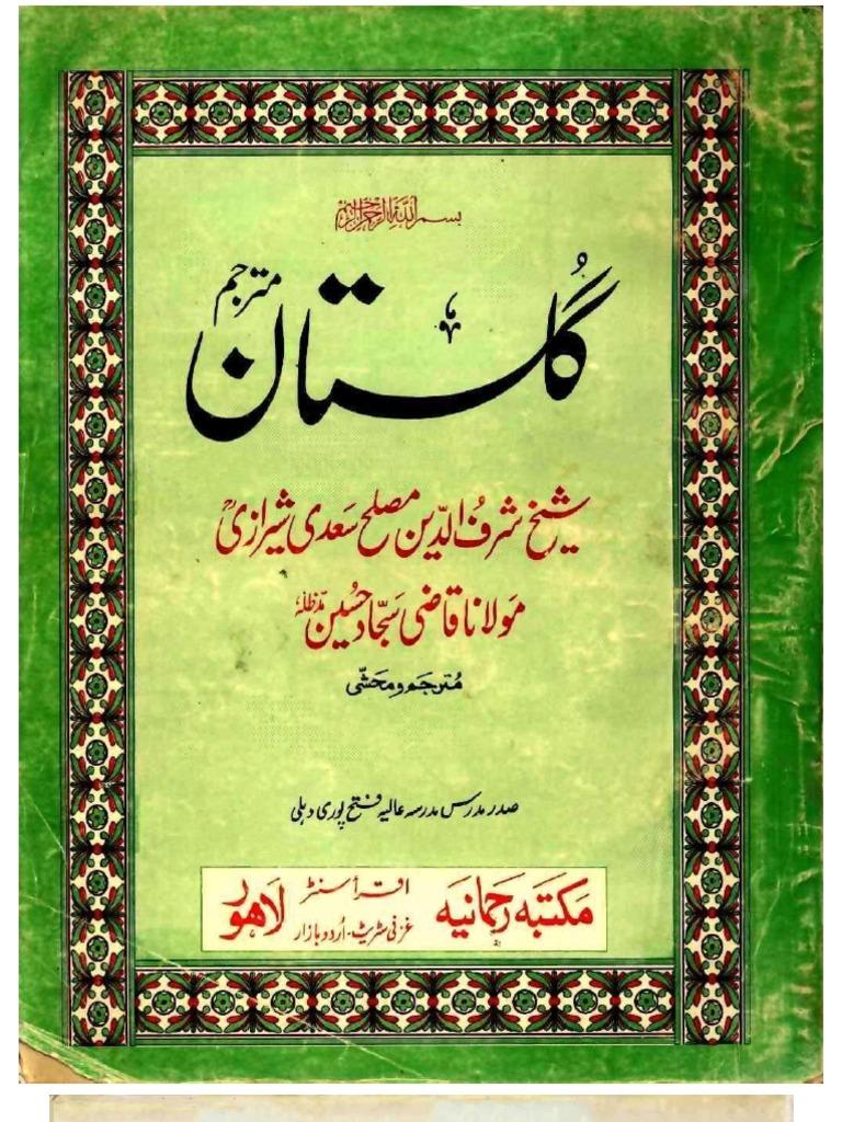 Free PDF Urdu Books: Gulistan saadi by sheikh saadi