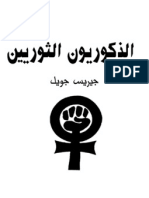 الذكوريون الثوريين