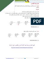 خوارزمية إقليدس لتحديد القاسم المشترك الأكبر Algorithme d'Euclide