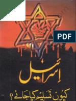 IsraelKyoonTasleemKyaJaeyByShaykhMuhammadShareefHazarvi