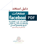 Guide to Facebook Pages for Nonprofits (Arabic)