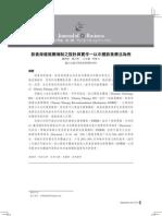 飲食保健推薦機制之設計與實作-以中國飲食療法為例