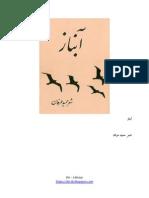 آبناز - حمید عرفان