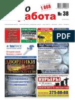 Aviso-rabota (DN) - 38 /072/
