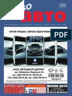 Aviso-auto (DN) - 38 /233/