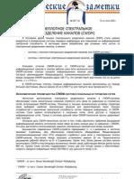oep-02 Неплотное разделение каналов (CWDM)
