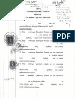 Απόφαση σταθμός του Ειρ.Χανίων για δανειολήπτες-υπερχρεωμένα φυσικά πρόσωπα (Προσωρινή Διαταγή)
