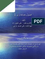 Osool Hesabdari-1(Torabi)